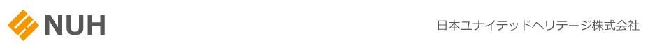 日本ユナイテッドヘリテージ株式会社